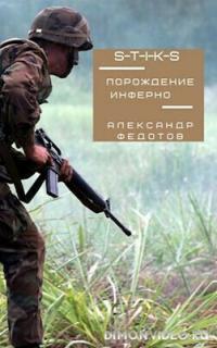 S-T-I-K-S. Порождение инферно - Александр Федотов