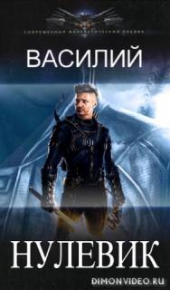 Нулевик - Василий