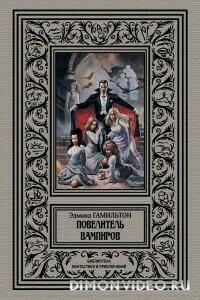 Повелитель вампиров - Эдмонд Гамильтон