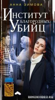 Институт благородных убийц - Анна Зимова