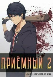 Приёмный 2 - Артем Кочеровский