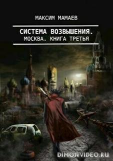 Система Возвышения. Москва - Максим Мамаев
