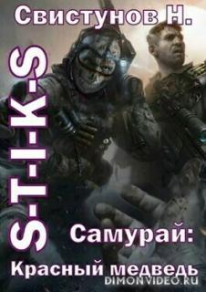 S-T-I-K-S. Самурай: Красный медведь - Николай Свистунов