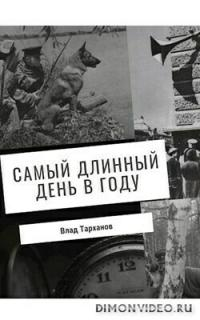 Самый длинный день в году - Влад Тарханов