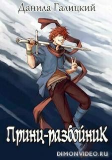 Принц-Разбойник - Данила Галицкий