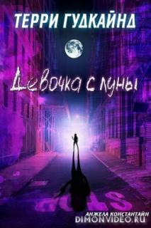 Девочка с луны - Терри Гудкайнд