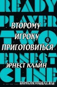 Второму игроку приготовиться - Эрнест Клайн