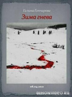 Зима гнева - Галина Гончарова