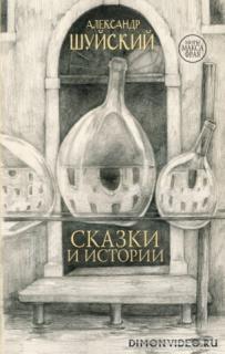 Сказки и истории - Александр Шуйский