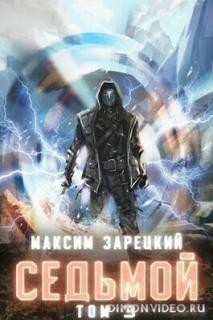 Седьмой. Том 3 - Максим Зарецкий