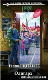 Олигарх - Евгений Щепетнов