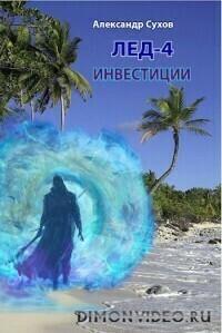 Инвестиции - Александр Сухов