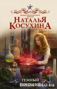 Темный поцелуй - Наталья Косухина