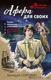 Афера для своих - Геннадий Сорокин
