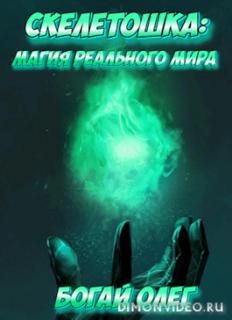 Магия реального мира - Олег Богай