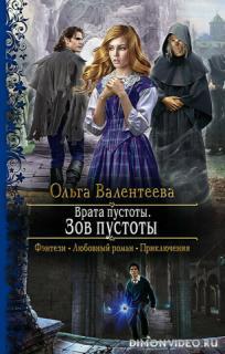 Зов пустоты - Ольга Валентеева