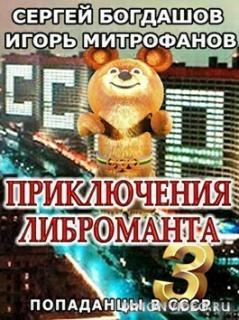 Приключения либроманта 3 - Сергей Богдашов, Игорь Митрофанов
