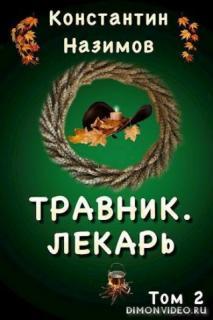 Лекарь - Константин Назимов