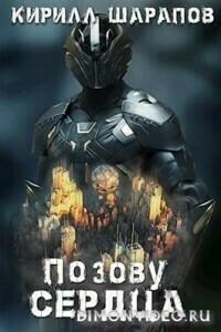 По зову сердца - Кирилл Шарапов