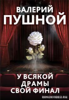 У всякой драмы свой финал - Валерий Пушной