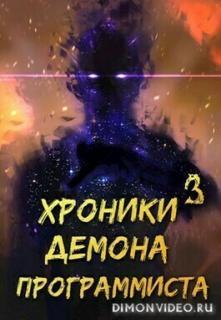 Хроники Некроманта Программиста том 3 - Бел Яр, sandlord