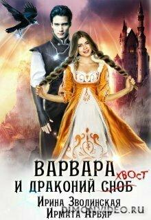 Варвара и драконий хвост - Ирина Зволинская, Ирмата Арьяр