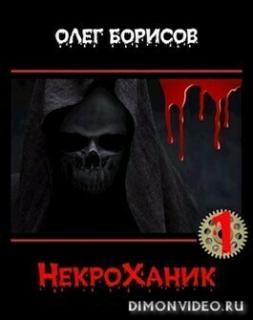 НекроХаник - Олег Борисов
