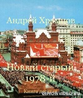 Новый старый 1978-й. Книга десятая - Андрей Храмцов