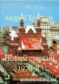 Новый старый 1978-й. Книга одиннадцатая - Андрей Храмцов