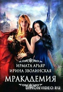 Мракадемия - Ирмата Арьяр,Ирина Зволинская