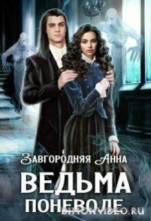 Ведьма Поневоле - Анна Завгородняя