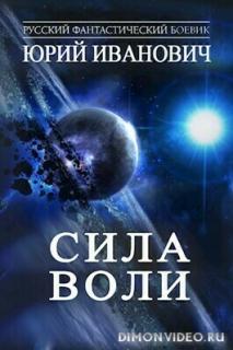 Сила Воли - Юрий Иванович