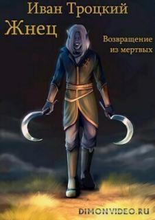 Возвращение из мертвых - Иван Троцкий