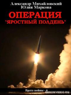 Операция «Яростный полдень» - Александр Михайловский, Юлия Маркова