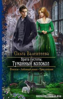 Туманный колокол - Ольга Валентеева