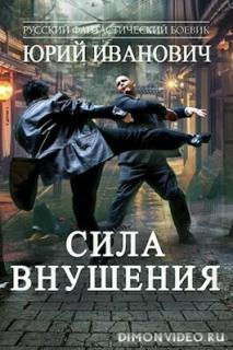Сила Внушения - Юрий Иванович
