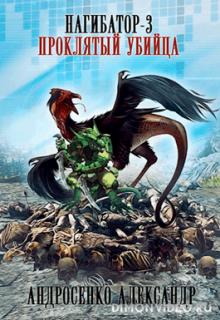 Проклятый убийца - Александр Андросенко