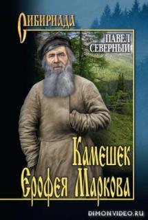 Камешек Ерофея Маркова - Павел Северный