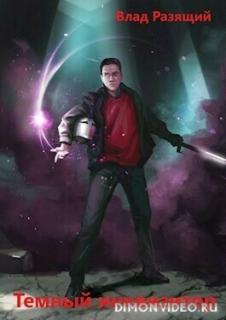 Темный инквизитор - Влад Разящий