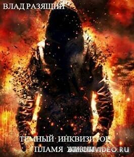 Пламя жизни - Влад Разящий
