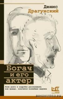 Богач и его актер - Денис Драгунский