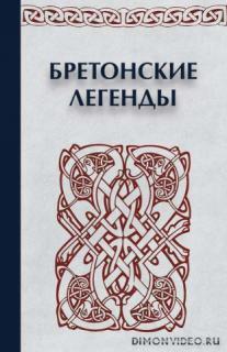 Бретонские легенды - Коллектив авторов