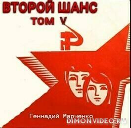 Второй шанс 5 - Геннадий Марченко
