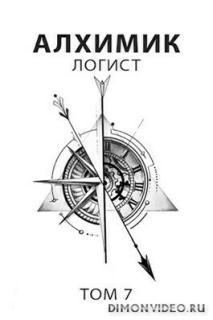 Алхимик. Логист - Роман Пастырь