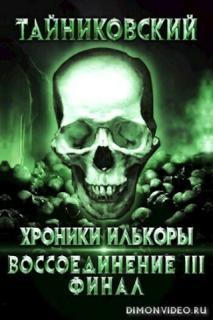 Воссоединение - lll. Финал - Тайниковский