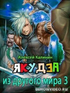 Якудза из другого мира 3 - Алексей Калинин
