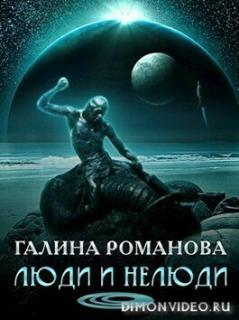 Люди и нелюди - Галина Романова
