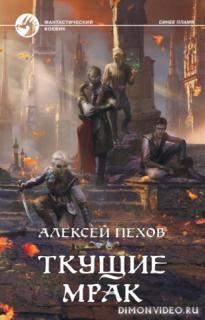 Ткущие мрак - Алексей Пехов