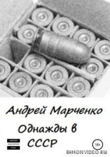 Однажды в СССР - Андрей Марченко