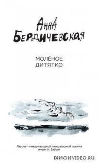 Молёное дитятко (сборник) - Анна Бердичевская